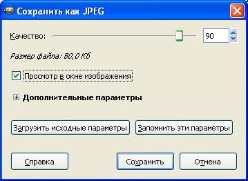 Настройка параметров JPEG-файла