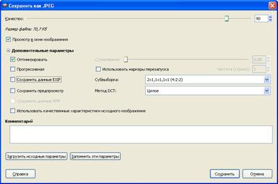 Расширенная настройка параметров JPEG-файла